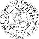 ΑΡΤΕΜΙΣ ΤΑΥΡΟΠΟΛΟΣ