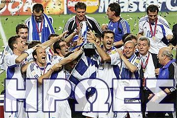 Εθνική Ελλάδας - Πρωταθλήτρια Ευρώπης