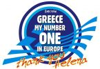 My Number One Number One Helena Paparizou Έλενα Παπαρίζου Eurovision